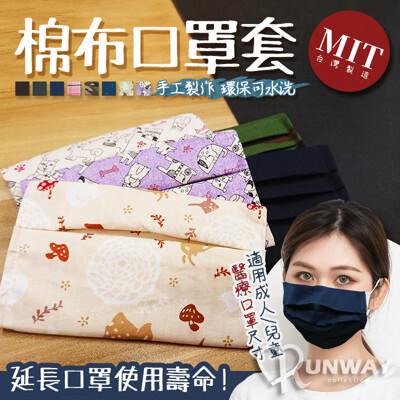 防疫必備 MIT 台灣製造 舒適 透氣 可清洗 純棉 手工 口罩套 防塵套 成人 兒童 搭配醫療口罩 (4.2折)