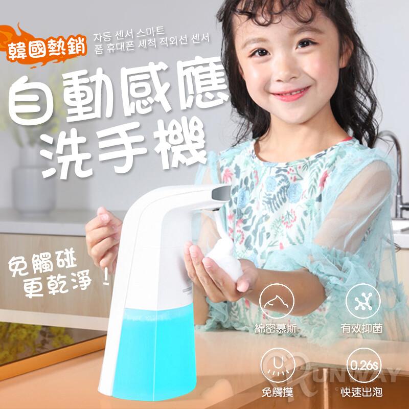 韓國熱銷 智慧 紅外線 自動感應 免觸碰 更衛生 呼吸燈設計 泡沫 自動洗手機 泡沫機 給皂機
