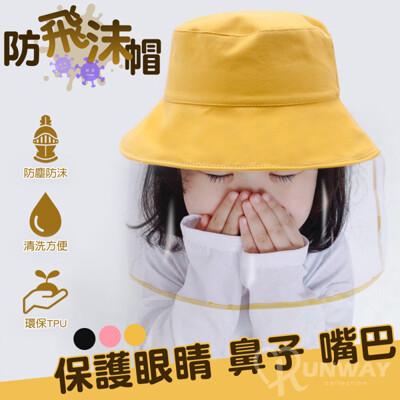 【兒童款】韓國 TPU透明防疫帽 防飛沫 防塵 防護面罩 兒童 時尚漁夫帽 (4.3折)