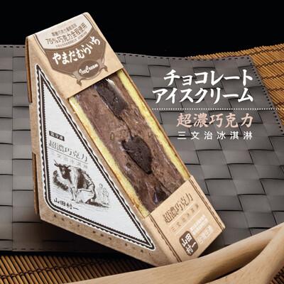 山田村一炙燒三文治冰淇淋(8種口味任選) (6.7折)