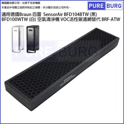 適用braun百靈bfd104btw bfd100wtw空氣清淨機voc活性碳濾網濾心brf-atw (7.8折)