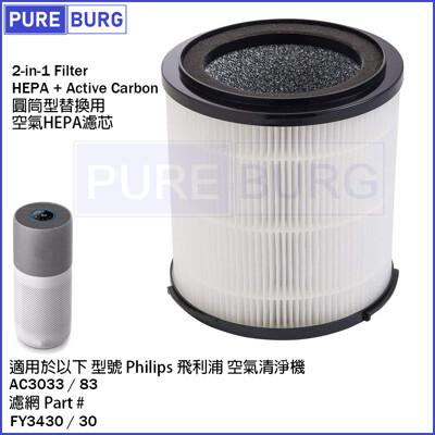 適用飛利浦PHILIPS AC3033/83奈米級濾淨空氣清淨機2合1圓桶型濾網心FY3430/30 (7.5折)