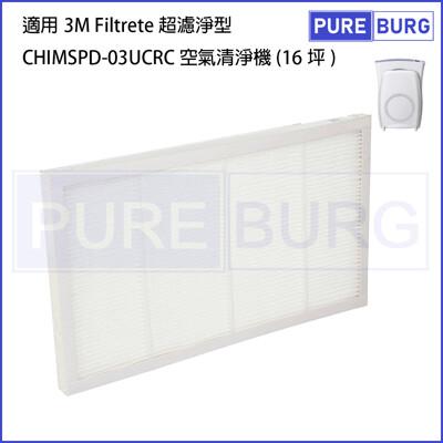 適用3m filtrete超濾淨型chimspd-03ucrc空氣清淨機 (16坪)替換用hepa (6.9折)