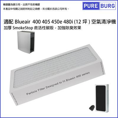 【適用Blueair】400 405 450e 480i氣清淨機替換Smokestop HEPA濾網 (8折)