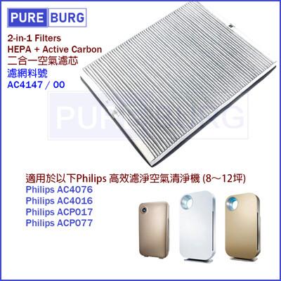 【適用Philip飛利浦】高效濾淨AC4016 AC4076 空氣清淨機HEPA替換濾網濾心含活性碳 (7.8折)