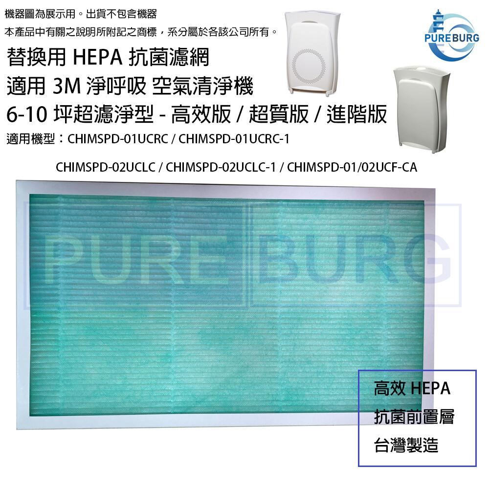 適用3m filtrete淨呼吸超濾淨型高效版進階版抗菌hepa濾網chimspd-01ucrc
