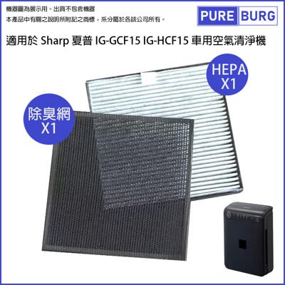 適用sharp夏普車用空氣清淨機 ig-gcf15 ig-hcf15 除臭網+活性碳hepa濾網濾心 (7折)