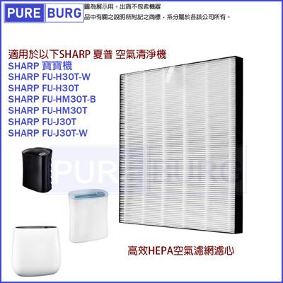 適用SHARP夏普寶寶機 濾網FU-H30T FU-HM30T FU-J30T 空氣清淨機 (7.3折)