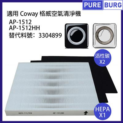 【適用 Coway 格威】AP-1512HH AP-1512替換用 HEPA濾網 送2片活性碳濾芯 (8.1折)