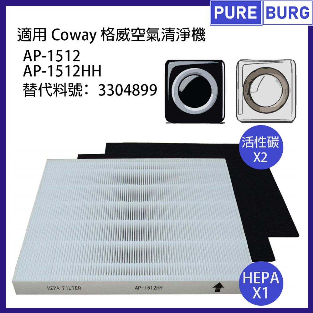適用 coway 格威ap-1512hh ap-1512替換用 hepa濾網 送2片活性碳濾芯