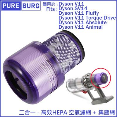 適用Dyson戴森V11 SV14 Fluffy Animal Absolute前後置HEPA濾網芯 (4.5折)