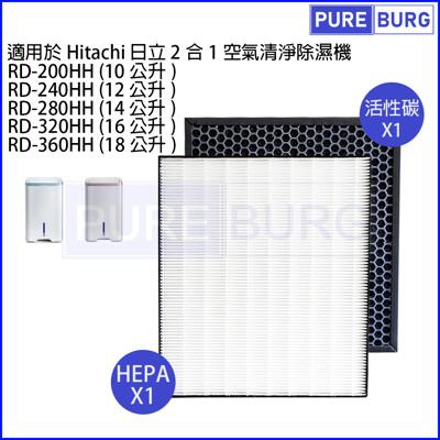 適用Hitachi日立RD-200HH 240HH 280HH 320HH 360HH濾網組HEPA (6.7折)