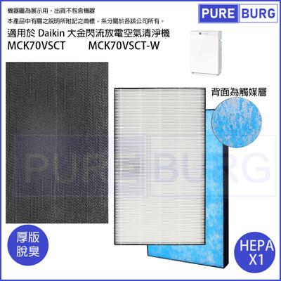 適用Daikin大金閃流空氣清淨機MCK70VSCT-W MCK70  MCK70VSCTW濾網組 (7.9折)
