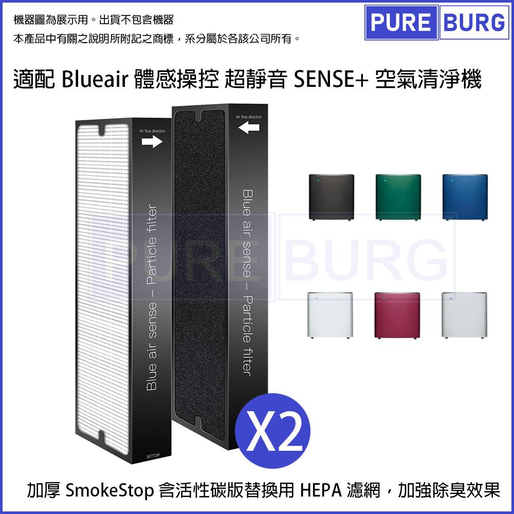 2入組適用blueair體感操控超靜音sense+空氣清淨機smokestop活性碳hepa濾網