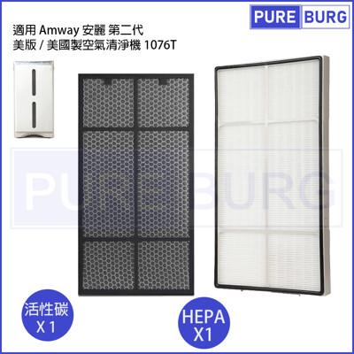 適用 Amway安麗逸新第二代101076T 10-1078空氣清淨機 HEPA濾芯+活性碳組 (7折)