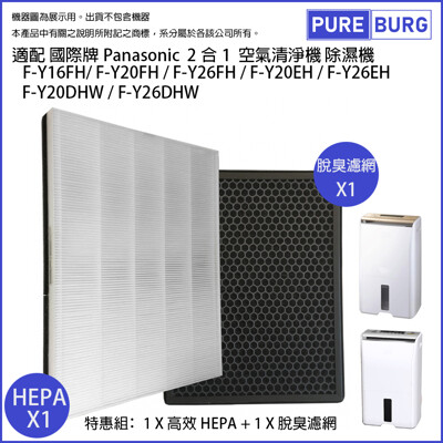 【適用國際牌Panasonic NanoeX】HEPA+脫臭空氣濾網2合1空氣清淨除濕機含高效活性碳 (7.5折)