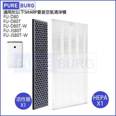 適用SHARP夏普FU-D80T-W FU-JS80T-W空氣清淨機 HEPA替換濾網濾芯+活性碳組 (7.3折)