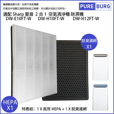 【適用SHARP夏普】HEPA+脫臭濾網空氣清淨除濕機 DW-E10FT-W H10FT H12FT (6.5折)