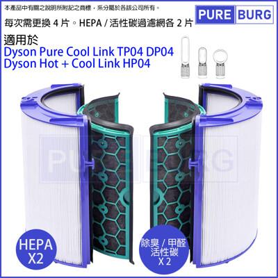 【適用Dyson戴森】純冷Pure Cool TP04 DP04冷暖Hot+Cool HP04 (6.4折)