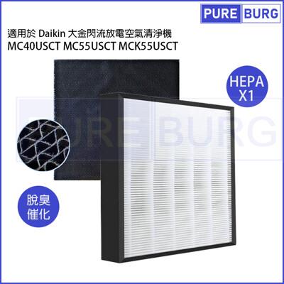 適用daikin大金閃流放電空氣清淨機mc40usct mc55usct mck55usct濾網 (6折)