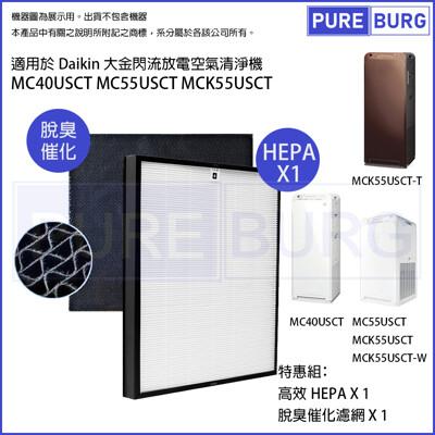 【適用Daikin大金閃流放電空氣清淨機】MC40USCT MC55USCT MCK55USCT濾網 (6.7折)