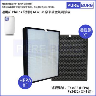 適用PHILIPS飛利浦AC4558奈米級空氣清機濾網HEPA+活性碳濾心FY3433+FY3432 (6.9折)