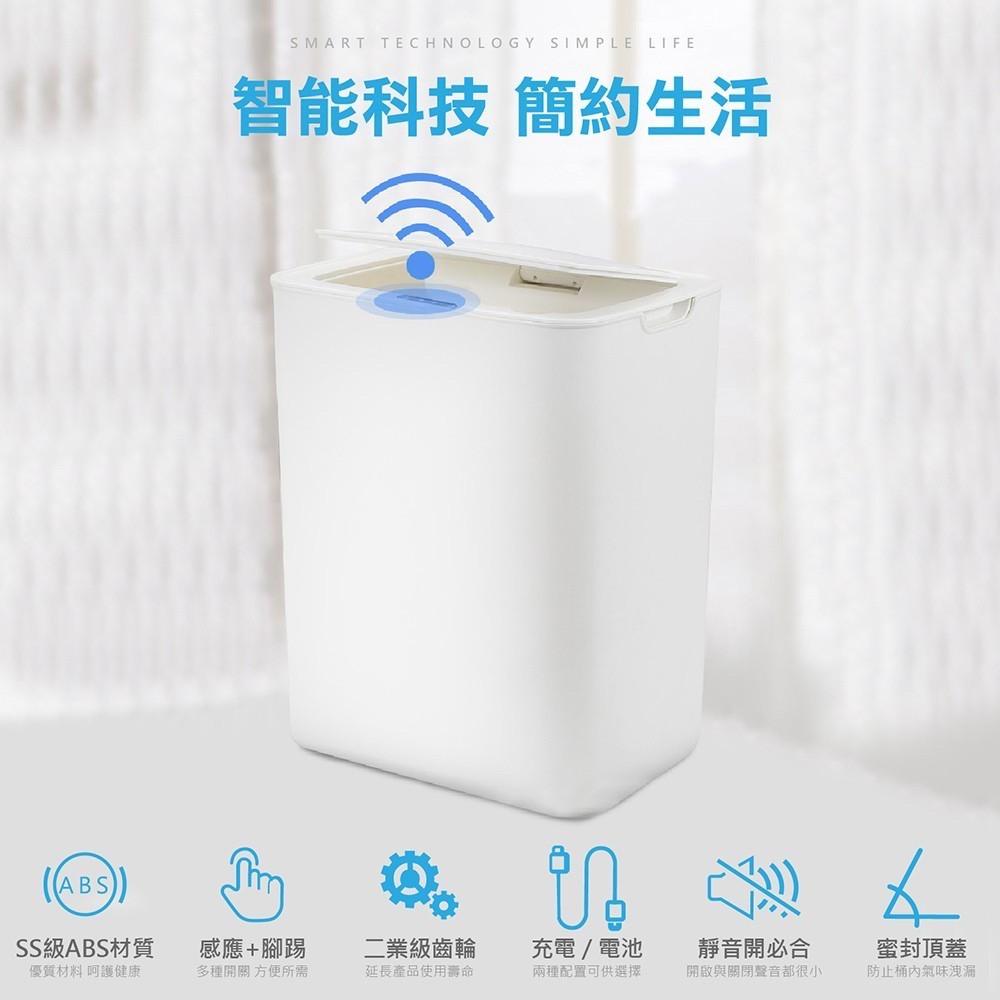 智能垃圾桶 紅外線 觸控 感應 垃圾桶hp生活百貨批發