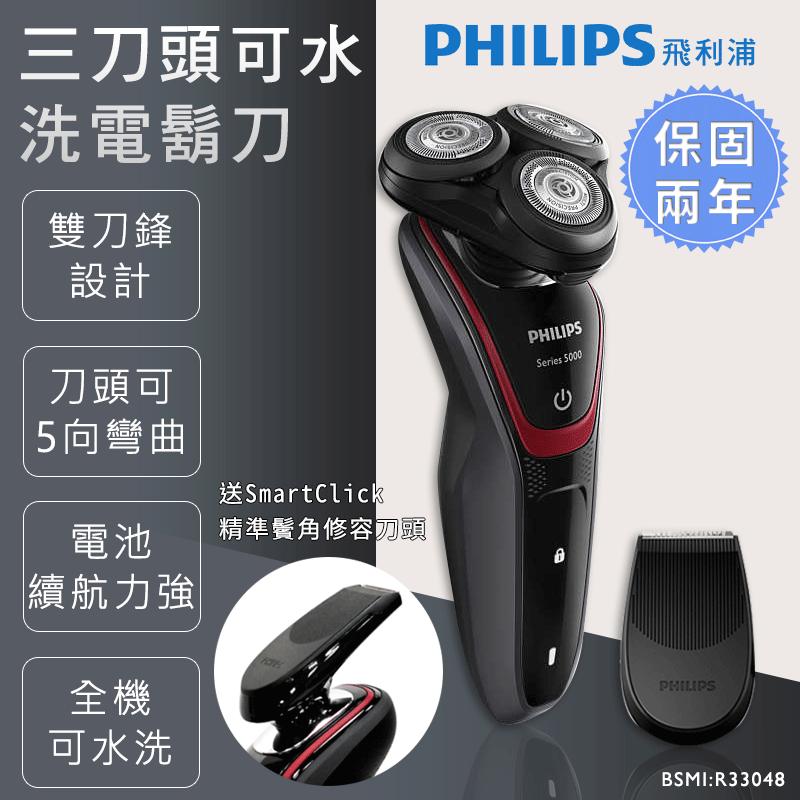 philips飛利浦 三刀頭可水洗電鬍刀5 向 flex 刀頭快速充電刮鬍刀兩年保固