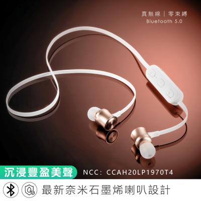 【石墨烯磁吸式藍芽耳機】藍牙耳機 藍芽耳機 耳機 無線耳機 運動耳機 運動藍牙耳機 磁吸藍牙耳機