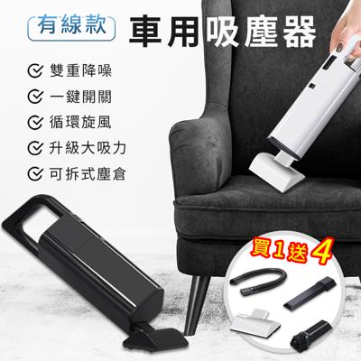 【車用吸塵器-有線款】無線吸塵器 乾濕兩用吸塵器 手持吸塵器 充電吸塵器 塵螨吸塵器 除蟎機 (5.1折)