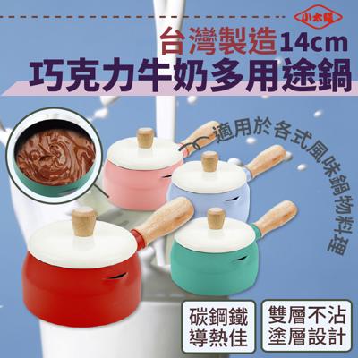 【小太陽14cm多用途巧克力牛奶鍋】 一年保固 (4.9折)