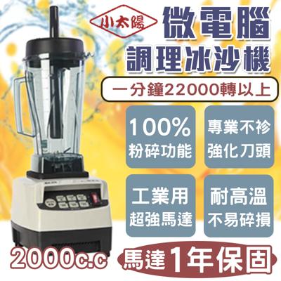 【小太陽專業調理冰沙機-TM800】 果汁機 研磨機 豆漿機 電動果汁機 攪拌機 冰沙機 調理機 (6折)