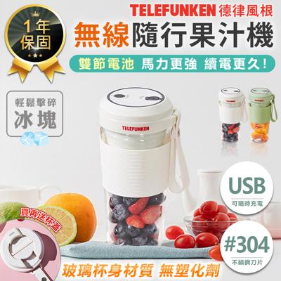 【德律風根無線玻璃隨行果汁機】隨行杯 果汁杯 果汁機 榨汁杯 隨行果汁機 冰沙機 調理機 USB果汁
