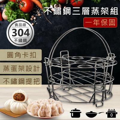 【不鏽鋼三層蒸架組】304不鏽鋼 專利雙接 活動疊式設計 電鍋蒸架 一年保固 (5.3折)