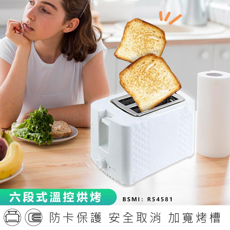 tristar三星6段式溫控烤麵包機烤麵包機 烤吐司機 三明治機 點心機 土司機 跳式烤麵包機