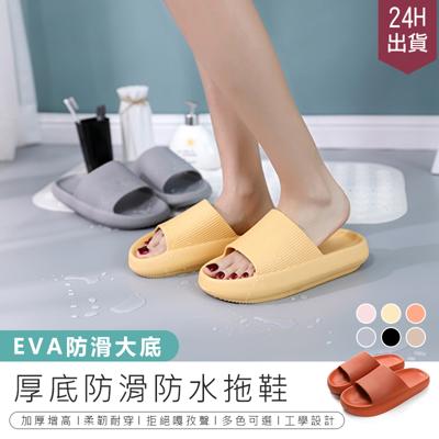 【厚底防滑防水拖鞋】居家拖鞋 室內拖鞋 防水拖鞋 EVA 拖鞋 室內拖 浴室拖鞋 防滑拖鞋