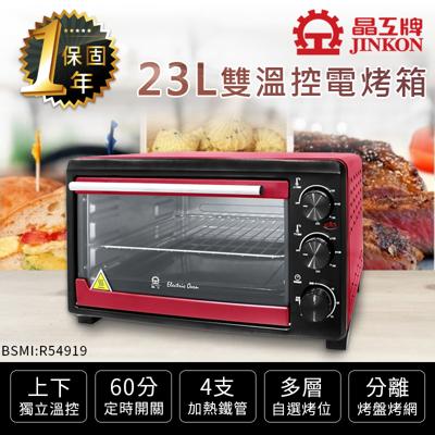 【晶工牌23L雙溫控電烤箱】大容量烤箱 烘焙烤箱 家用烤箱 營業用烤箱 旋風烤箱 不鏽鋼電烤箱 (5.4折)