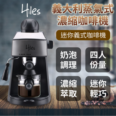 【義大利Hiles蒸氣式濃縮咖啡機】一年保固 (6.3折)