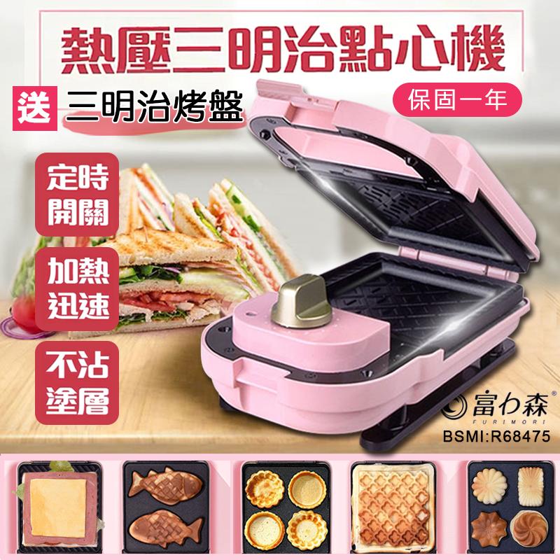 富力森熱壓三明治點心機單盤吐司機 鯛魚燒機 鬆餅機 蛋糕機 熱壓吐司機