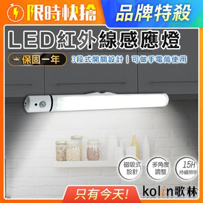 【歌林LED紅外線感應燈】LED照明燈 磁吸燈管 野營燈 電池供電