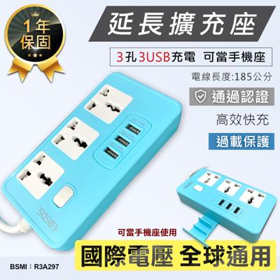 【3孔3USB充電延長延長線】USB延長線 插座 電源插座 快充插座 轉接頭 過載保護延長線 (3.9折)