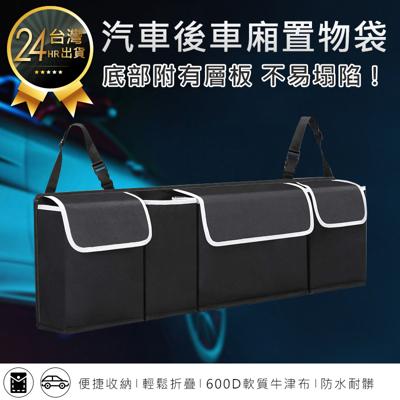 【汽車後車箱置物掛袋】底部層板設計|高密度600D牛津布|封邊設計|車用置物袋|後車廂置物袋 (3.1折)