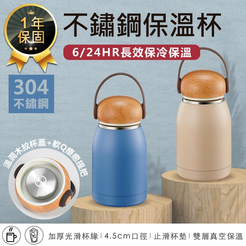 304不鏽鋼隨行保溫杯320ml保溫瓶 保冰瓶 水瓶 水壺 保冷瓶 保冷杯 304不銹鋼保溫杯