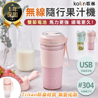 【歌林無線Tritan隨行果汁機(雙杯組+杯蓋)】隨行杯 果汁杯 果汁機 榨汁杯 隨行果汁機 冰沙機