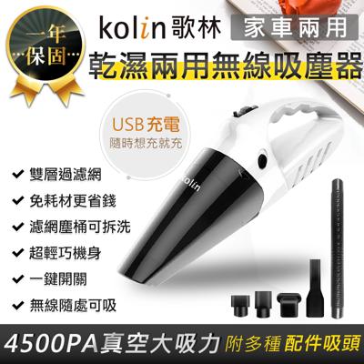 【歌林乾濕兩用無線吸塵器(USB充電)】手持吸塵器 車用吸塵器 無線充電吸塵器 (5.2折)