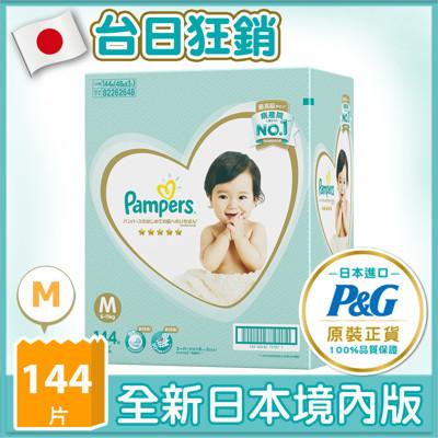幫寶適 一級幫 紙尿褲/尿布(M)144片/箱 日本原裝 (9.1折)