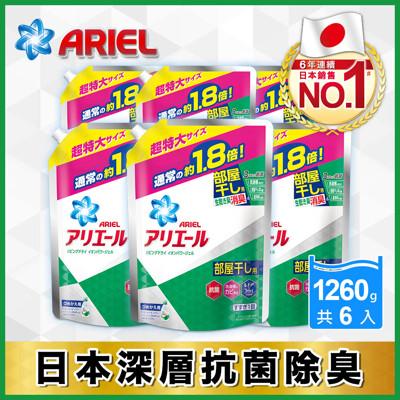【Ariel】超濃縮洗衣精補充包1260gX6(清香型) (10折)