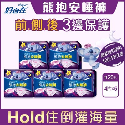 【好自在】熊抱安睡褲L 4片x5袋 (5.8折)
