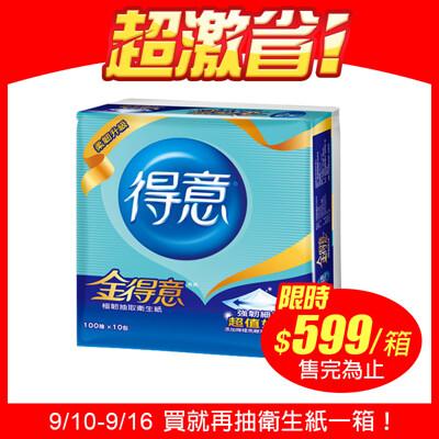 金得意極韌連續抽取式花紋衛生紙100抽x10包x7袋/箱 (6.2折)