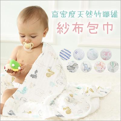 【2件入】竹纖維嬰兒紗布包巾-MLY8412 (5折)